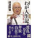 増補版 わが人生記-青春・政治・野球・大病 (中公新書ラクレ 721)