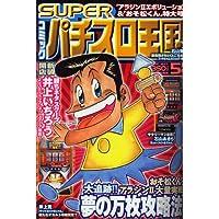 コミック SUPER (スーパー) パチスロ王 2006年 05月号 [雑誌]