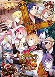 ロミオVSジュリエット (豪華版)(特製冊子&豪華版ドラマCD 同梱) - PSP