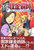 TVアニメーション 鋼の錬金術師(2)【初回限定特装版】 (SBアニメコミック)