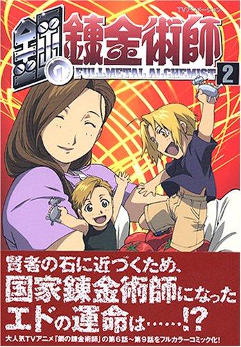 TVアニメーション 鋼の錬金術師(2)【初回限定特装版】 (SBアニメコミック)の詳細を見る
