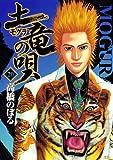 土竜(モグラ)の唄(20) (ヤングサンデーコミックス)