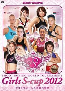 「~ツヨカワガールズ真夏の祭典~」SHOOT BOXING WORLD TOURNAMENT Girls S-cup 2012 [DVD]