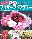 手作りプリザーブドフラワー―生花から自分で作る (レディブティックシリーズ―フラワーアレンジメント (2345))