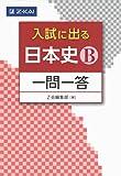 入試に出る 日本史B 一問一答 (入試に出る 一問一答)