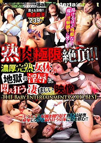 익은 고기 최고 절정!!고밀도 익은 여 체를 지옥의 淫 辱에 번 민 난 무서운 그림 The Baby Entertainment GOLD BEST BabyEntertainment [DVD]