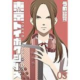 東京トイボクシーズ 3 (BUNCH COMICS)