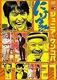 にけつッ!!27 [DVD]