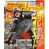 磯釣りスペシャル 2011年 09月号 [雑誌]
