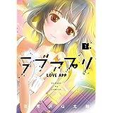 ラブアプリ (1) (サンデーGXコミックス)