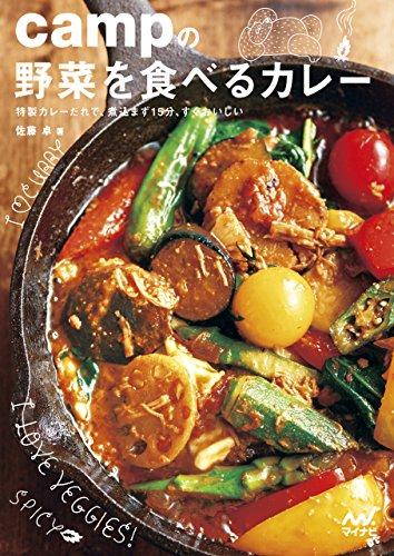 campの野菜を食べるカレー  特製カレーだれで、煮込まず15分、すぐおいしい