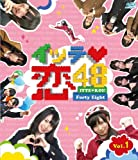 イッテ恋48 VOL.1(Blu-ray Disc)