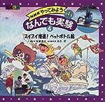 NHKやってみようなんでも実験第4集〈4〉スイスイ推進!ペットボトル船