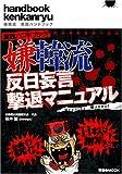 嫌韓流 実践ハンドブック 反日妄言撃退マニュアル