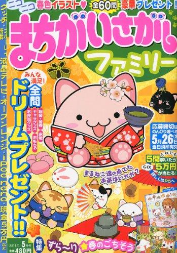 まちがいさがしファミリー 2011年 05月号 [雑誌]