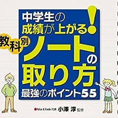 中学生の成績が上がる!教科別「ノートの取り方」 最強のポイント55 コツがわかる本