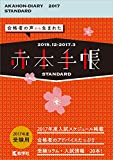 赤本手帳(2017年度受験用)[STANDARD]