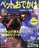 るるぶペットとおでかけ―首都圏から ('06~'07) (るるぶ情報版―首都圏) 画像