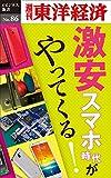 激安スマホ時代がやってくる!—週刊東洋経済eビジネス新書No.86