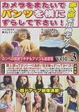 カメラをまたいでパンツを横にずらして下さい! 3 TKA-03 紀州書店 [DVD]