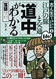志ん生で味わう江戸情緒 (3) 江戸の旅と交通「道中」がわかる (落語カルチャーブックス)