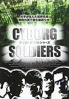 サイボーグ・ソルジャーズ [DVD]