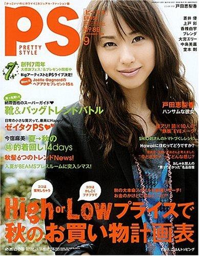 PS (ピーエス) 2009年 09月号 [雑誌]