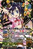 悠久の歌姫 ことね/バトルスピリッツ/バトスピ大好き声優の生放送! 5th MEMORIALBOX/P14-27/P/黄/スピリット/コスト7