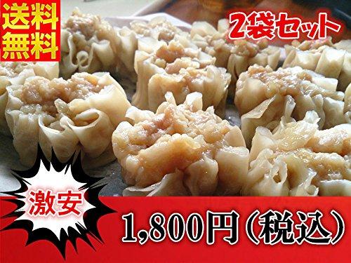 お買得2点セット 送料込 鮮猪肉焼売(豚肉シュウマイ)中華料理人気商品!!!No.215308-2