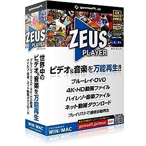 gemsoft ZEUS PLAYER ブルーレイ・DVD・4Kビデオ・ハイレゾ