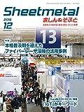 Sheetmetal (シートメタル) ましん&そふと 2016年 12月号 [雑誌]