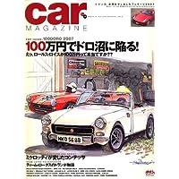 car MAGAZINE (カーマガジン) 2007年 02月号 [雑誌]