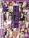 TMA PRICE980 団地妻生中出し [DVD]