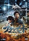プランゼット [DVD]