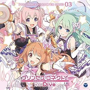 【早期購入特典あり】プリンセスコネクト! Re:Dive PRICONNE CHARACTER SONG 03(ジャケ絵柄ステッカー (CDジャケ絵柄) 付)