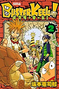 BUSTER KEEL!(2) (月刊少年ライバルコミックス)