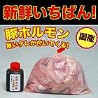 国産豚 ホルモン 300g 自家製みそダレ付属