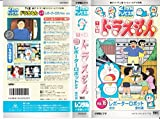 21世紀テレビ文庫ドラえもん Vol.16 [VHS]