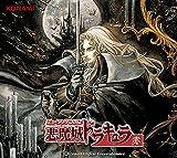 【Amazon.co.jp限定】ミュージック フロム 悪魔城ドラキュラ 赤 (メガジャケ付)