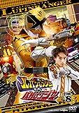 快盗戦隊ルパンレンジャーVS警察戦隊パトレンジャー VOL.8[DVD]