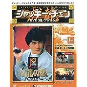 ジャッキーチェンDVD 14号 (ポリス・ストーリー2 九龍の眼) [分冊百科] (DVD付) (ジャッキーチェンDVDコレクション)
