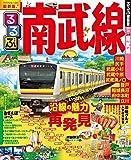 るるぶ南武線 (るるぶ情報版(国内))