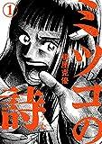 ミツコの詩(1) (ビッグコミックス)