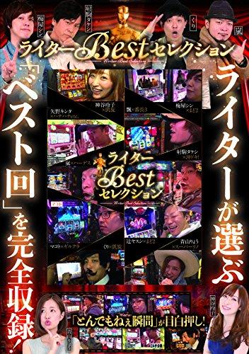ライターBESTセレクション (<DVD>)