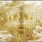 視覚天空都市 [DVD]()