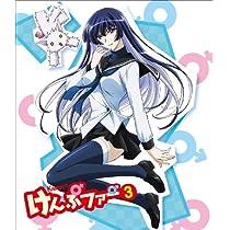 けんぷファーVOL3(初回限定生産) [Blu-ray]