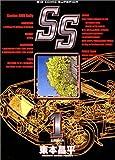 SS (1) (ビッグコミックス―Big comic superior)