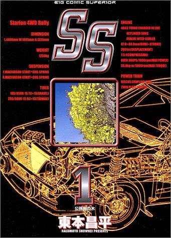 SS (1) (ビッグコミックス―Big comic superior)の詳細を見る