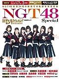 日経エンタテインメント! NGT48 Special (日経BPムック)