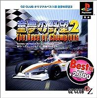 ベスト版 童夢の野望2Tha Race of Champions(廉価版)